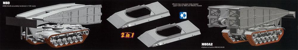 アメリカ M60 AVLB 架橋戦車 2 in 1プラモデル(ドラゴン1/35 Modern AFV SeriesNo.3591)商品画像_1