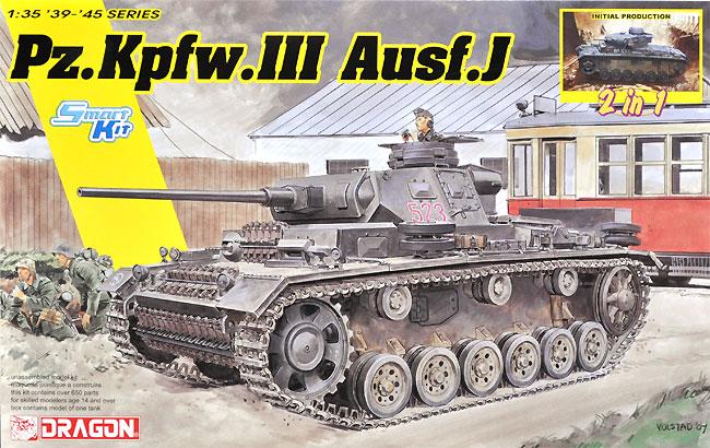 ドイツ 3号戦車 J型 極初期/初期生産型 (2in1)プラモデル(ドラゴン1/35