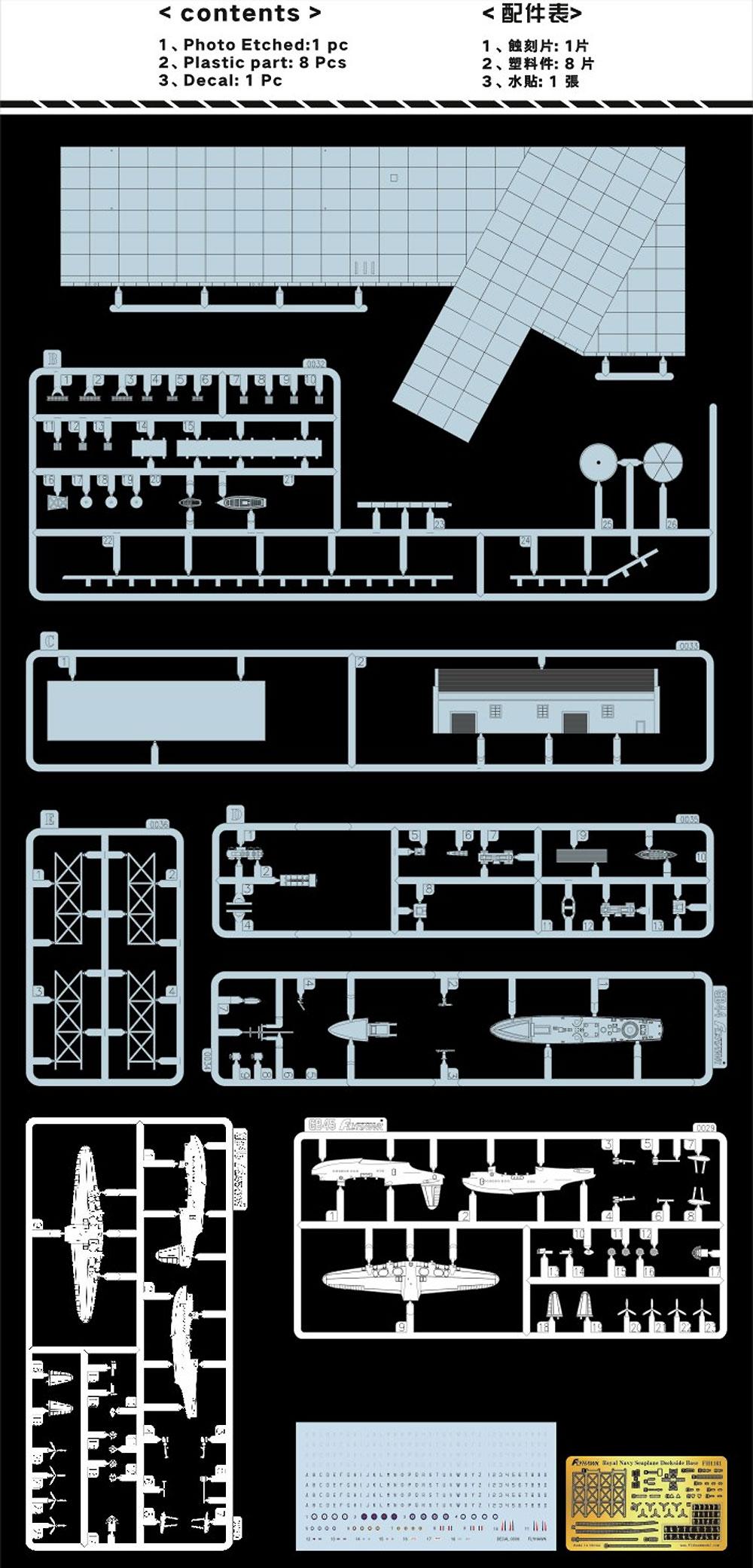 イギリス海軍 水上機基地プラモデル(フライホーク1/700 艦船No.FH1161)商品画像_1