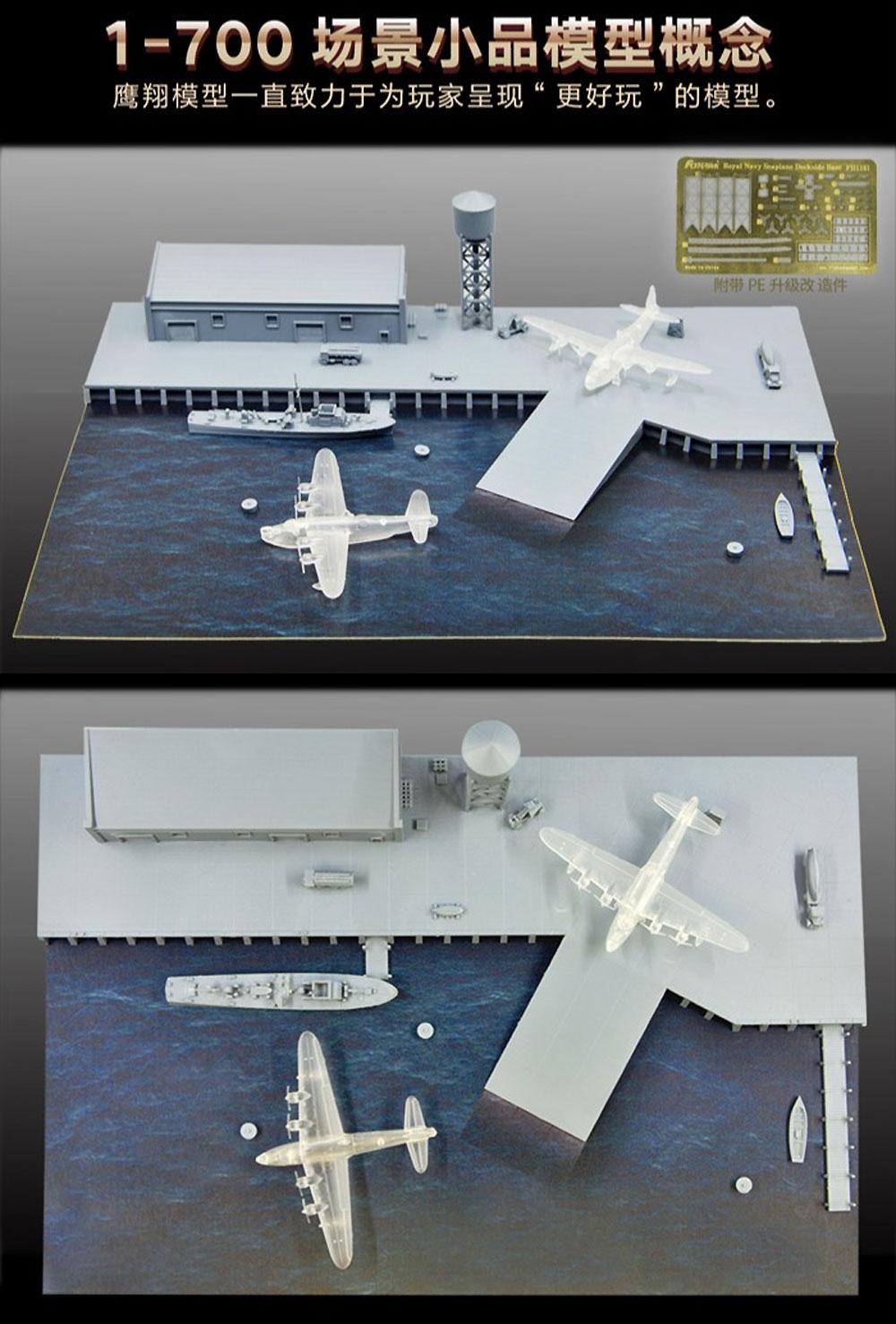 イギリス海軍 水上機基地プラモデル(フライホーク1/700 艦船No.FH1161)商品画像_2