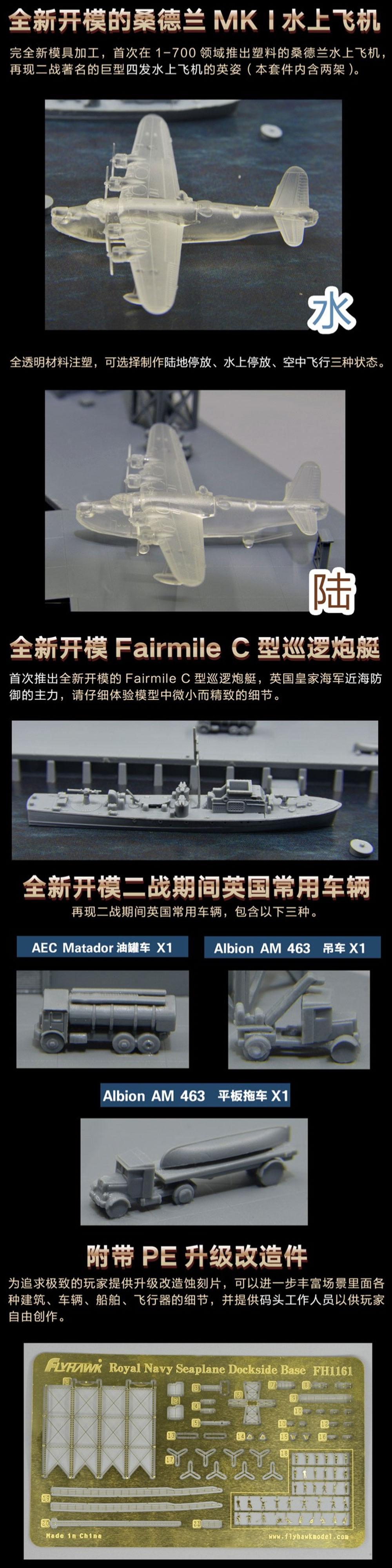 イギリス海軍 水上機基地プラモデル(フライホーク1/700 艦船No.FH1161)商品画像_3