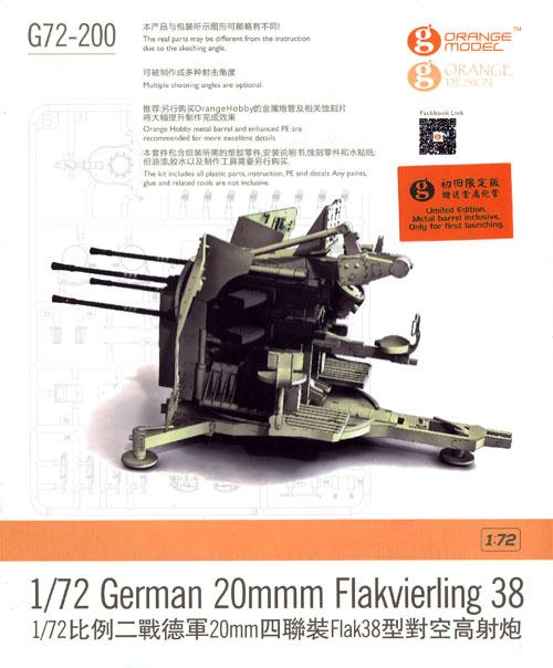 ドイツ 20mm 4連装高射機関砲 38型プラモデル(ORANGE HOBBY1/72 Orange ModelNo.G72-200)商品画像