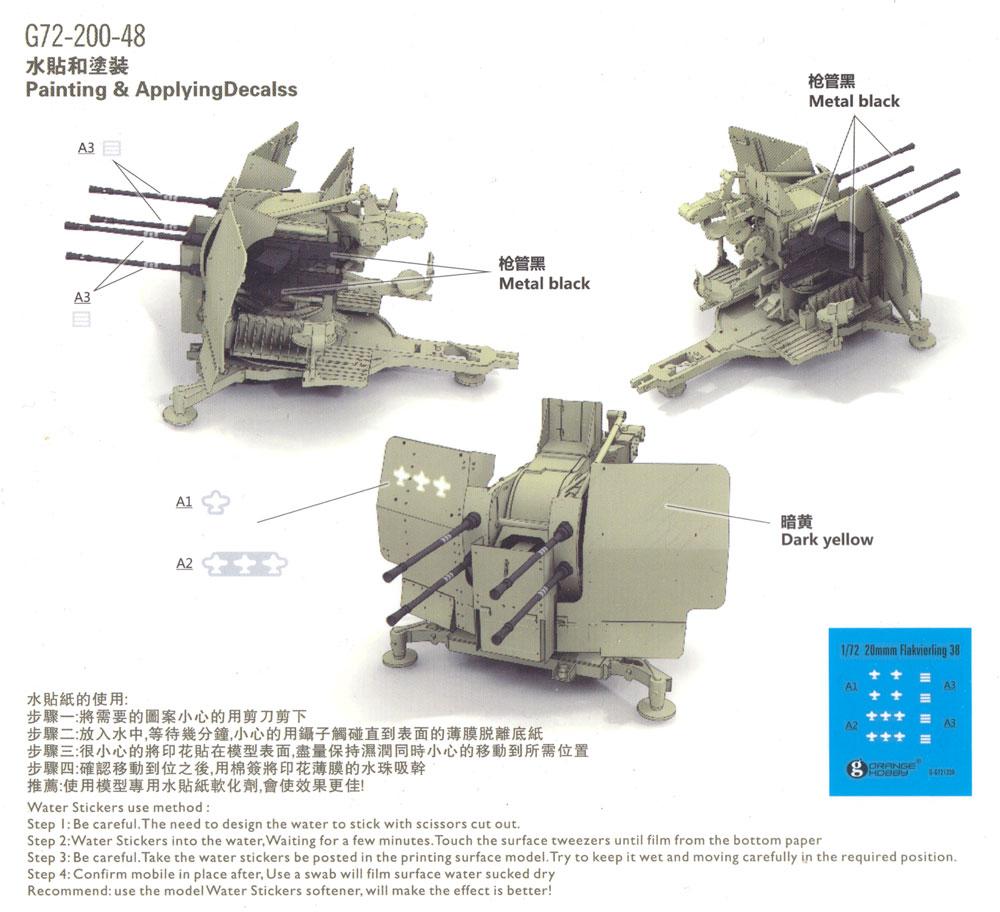 ドイツ 20mm 4連装高射機関砲 38型プラモデル(ORANGE HOBBY1/72 Orange ModelNo.G72-200)商品画像_1