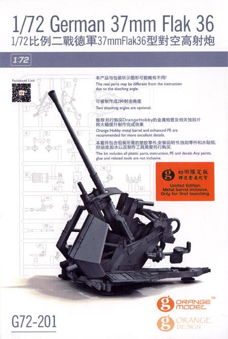 ドイツ 3.7cm 対空機関砲 36型プラモデル(ORANGE HOBBY1/72 Orange ModelNo.G72-201)商品画像