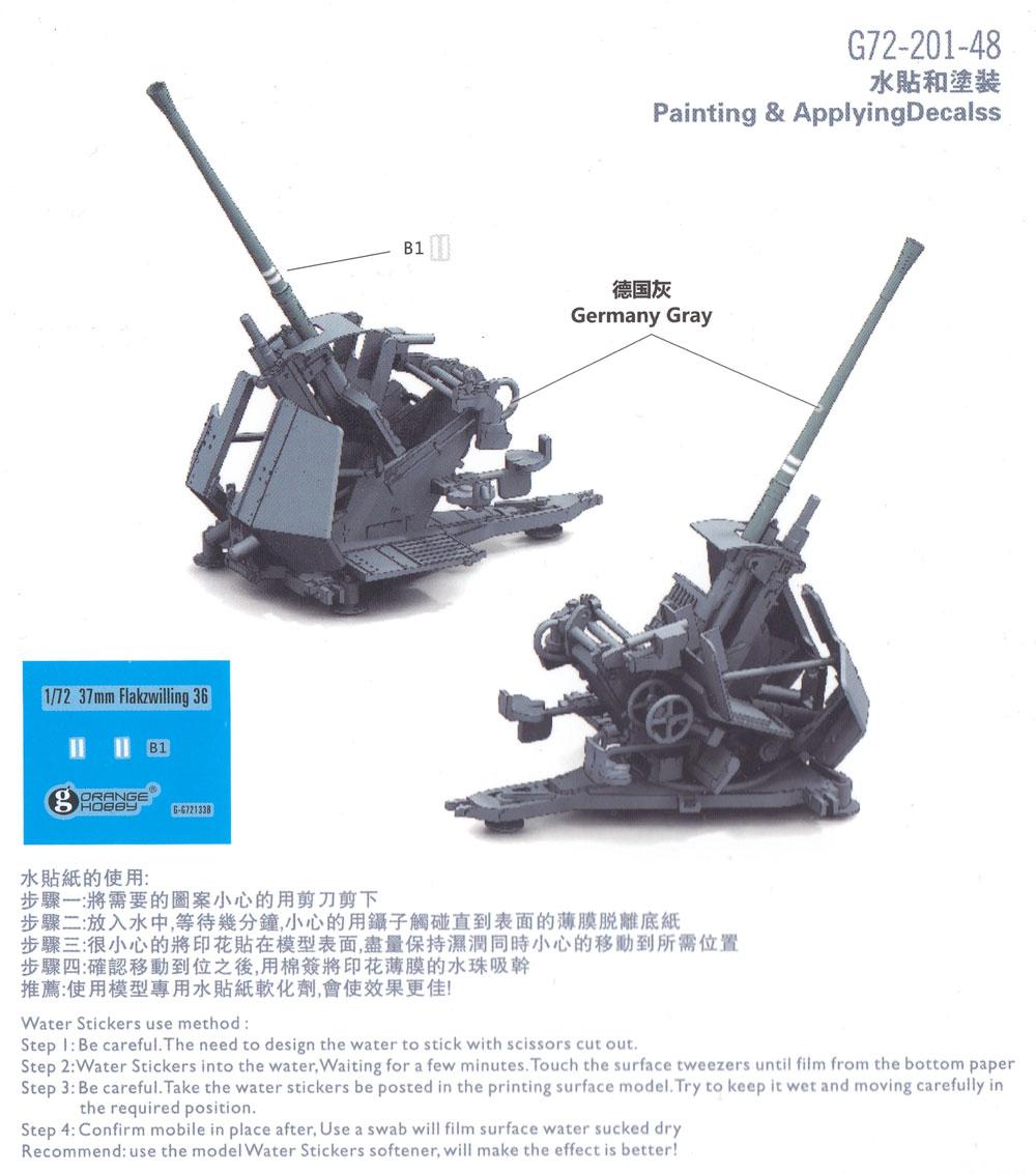 ドイツ 3.7cm 対空機関砲 36型プラモデル(ORANGE HOBBY1/72 Orange ModelNo.G72-201)商品画像_1