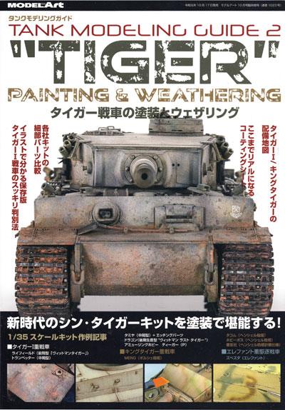 TIGER タイガー戦車の塗装とウェザリング本(モデルアートタンクモデリングガイドNo.002)商品画像