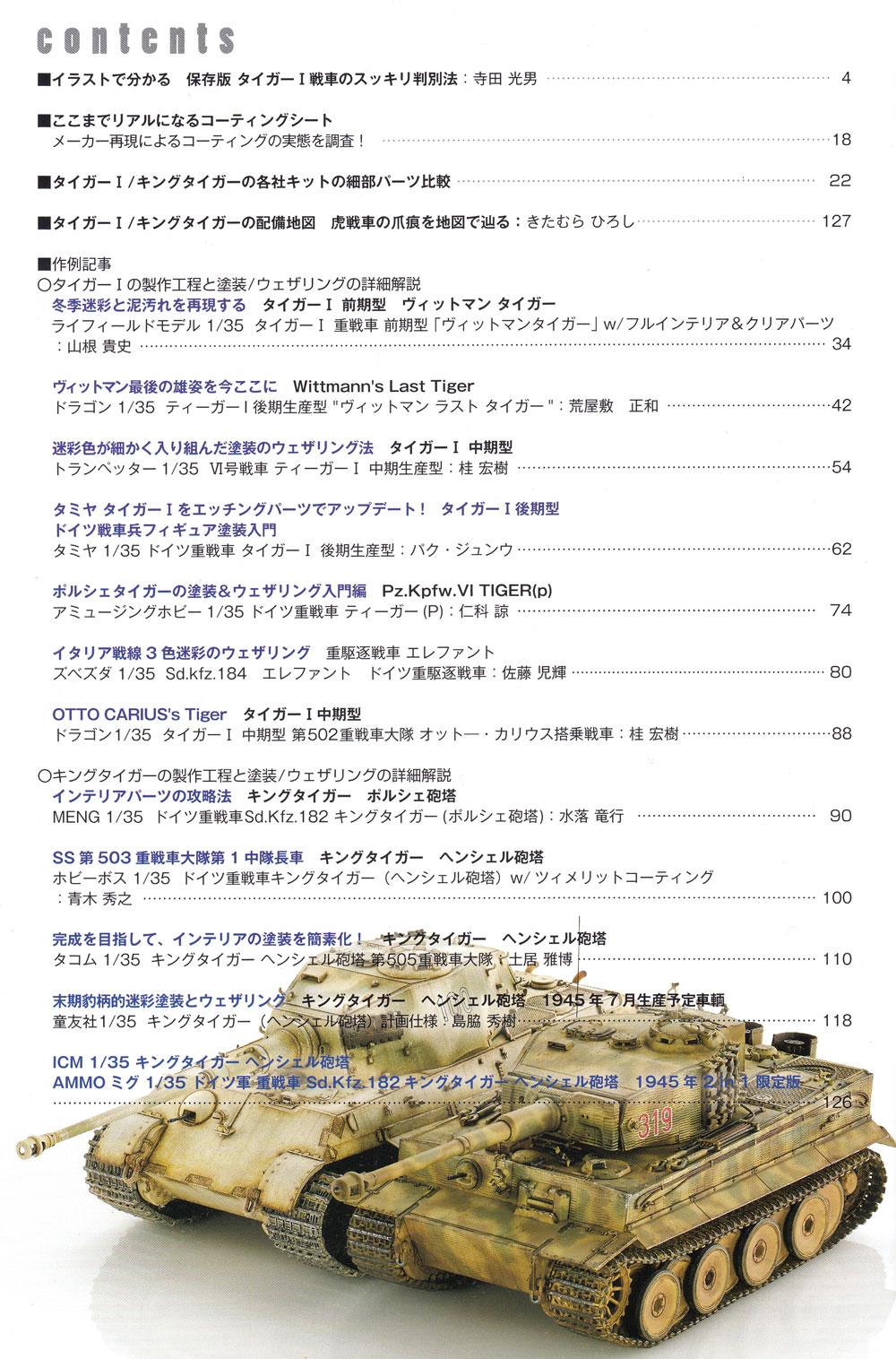 TIGER タイガー戦車の塗装とウェザリング本(モデルアートタンクモデリングガイドNo.002)商品画像_1