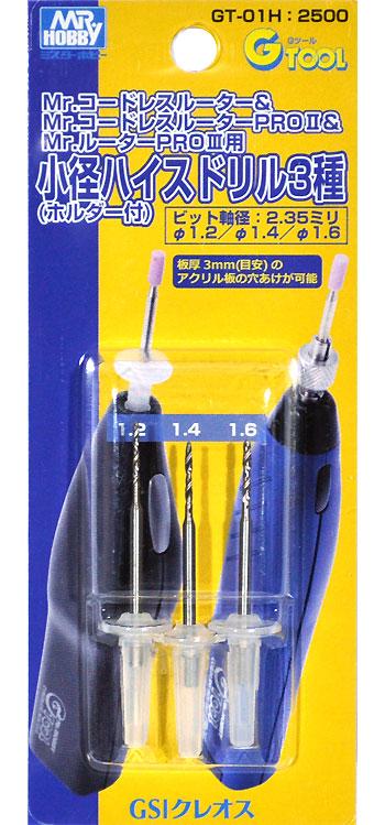 小径ハイスドリル 3種 ホルダー付 (直径1.2/1.4/1.6)ドリル刃(GSIクレオスGツールNo.GT-01H)商品画像
