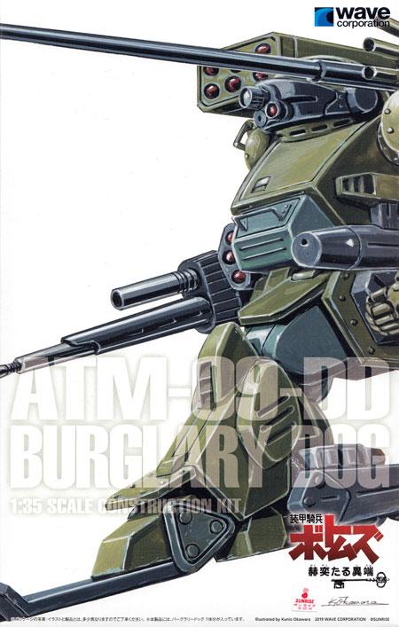 ATM-09-DD パーグラリードッグプラモデル(ウェーブ装甲騎兵ボトムズNo.ST-007)商品画像