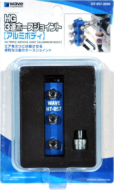 HG 3連ホースジョイント アルミボディジョイント(ウェーブホビーツールシリーズNo.HT-057)商品画像