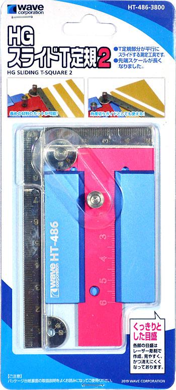 HG スライド T定規 2(定規(ウェーブホビーツールシリーズNo.HT-486)商品画像