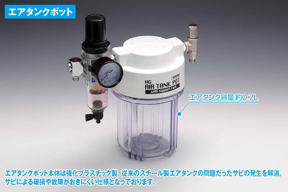 HG エアタンクポット 専用サポートラック付エアタンク(ウェーブコンプレッサー・エアブラシNo.LT-036)商品画像_2
