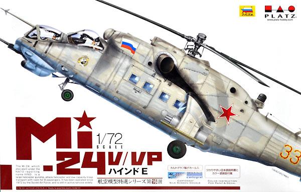 Mi-24V/VP ハインド Eプラモデル(プラッツ航空模型特選シリーズNo.AE-016)商品画像