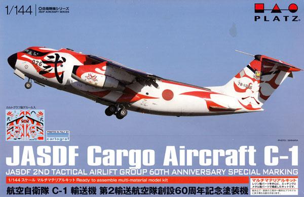 航空自衛隊 C-1 輸送機 第2輸送航空隊 創設60周年記念塗装機レジン(プラッツ1/144 マルチマテリアルキットNo.PC-008)商品画像