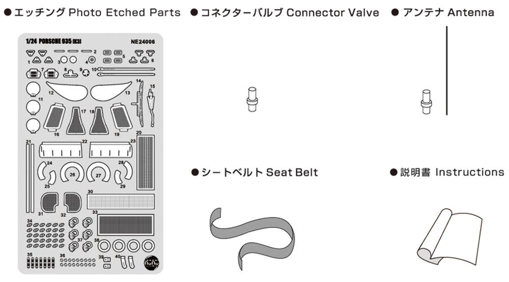 ポルシェ 935 K3 '79 ル・マン ウィナー用 ディテールアップパーツエッチング(NuNuディテールアップパーツシリーズNo.NE24006)商品画像_1
