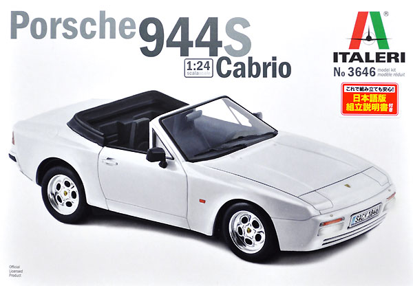 ポルシェ 944S カブリオレプラモデル(イタレリ1/24 カーモデルNo.3646)商品画像