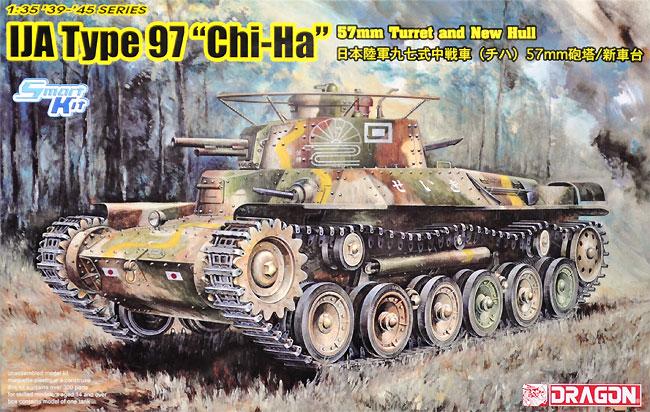 日本陸軍 九七式中戦車 チハ 57mm砲塔/新車台プラモデル(ドラゴン1/35