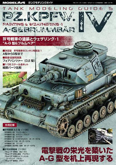 4号戦車の塗装とウェザリング 1 A-G型 & ブルムベア本(モデルアートタンクモデリングガイドNo.005)商品画像