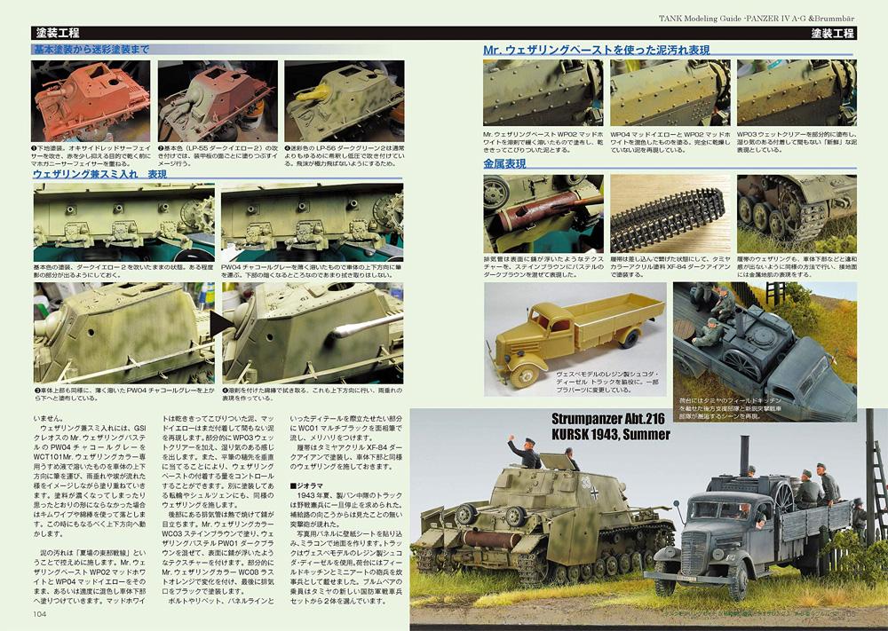 4号戦車の塗装とウェザリング 1 A-G型 & ブルムベア本(モデルアートタンクモデリングガイドNo.005)商品画像_4