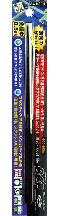 BCF 特殊黒コート丸ヤスリヤスリ(シモムラアレック職人堅気No.AL-K115)商品画像