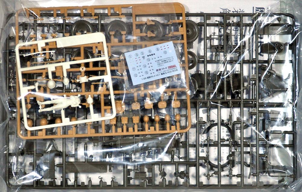 菖蒲 (あやめ) w/くろがね四起プラモデル(ファインモールド歴装ヲトメ (れきそうおとめ)No.HC001)商品画像_1