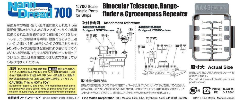 艦艇用 双眼鏡・測距儀セットプラモデル(ファインモールド1/700 ナノ・ドレッド シリーズNo.WA043)商品画像_1
