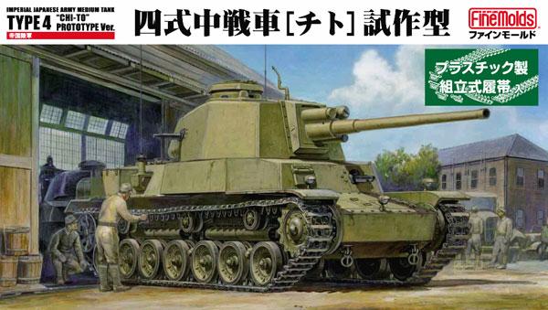 帝国陸軍 四式中戦車 チト 試作型プラモデル(ファインモールド1/35 ミリタリーNo.FM032)商品画像