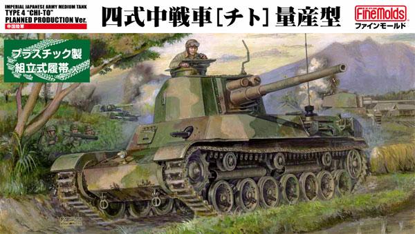 帝国陸軍 四式中戦車 チト 量産型プラモデル(ファインモールド1/35 ミリタリーNo.FM033)商品画像