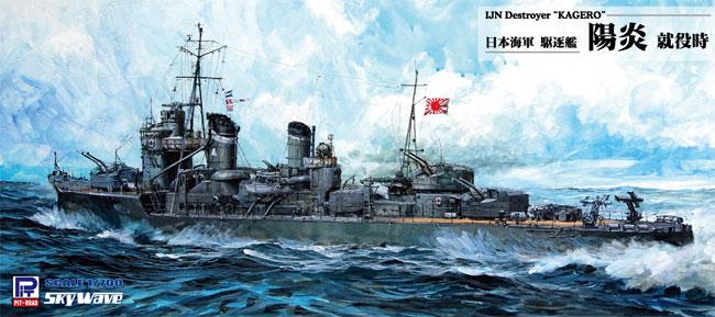 日本海軍 駆逐艦 陽炎 就役時プラモデル(ピットロード1/700 スカイウェーブ W シリーズNo.W213)商品画像