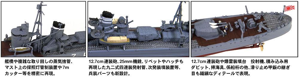 日本海軍 駆逐艦 陽炎 就役時プラモデル(ピットロード1/700 スカイウェーブ W シリーズNo.W213)商品画像_4