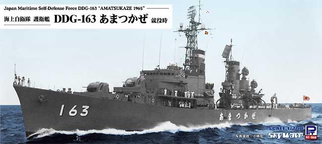 海上自衛隊 護衛艦 DDG-163 あまつかぜ 就役時プラモデル(ピットロード1/700 スカイウェーブ J シリーズNo.J088)商品画像