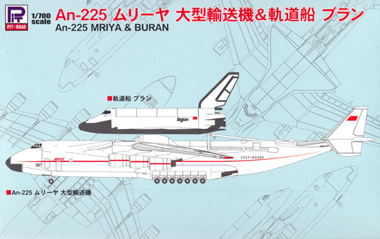 An-225 ムリーヤ 大型輸送機 & 軌道船 ブランプラモデル(ピットロードスカイウェーブ S シリーズNo.S051)商品画像