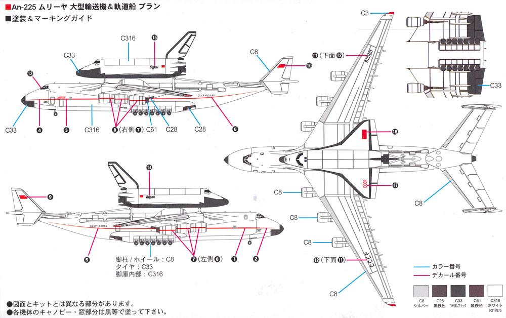 An-225 ムリーヤ 大型輸送機 & 軌道船 ブランプラモデル(ピットロードスカイウェーブ S シリーズNo.S051)商品画像_1