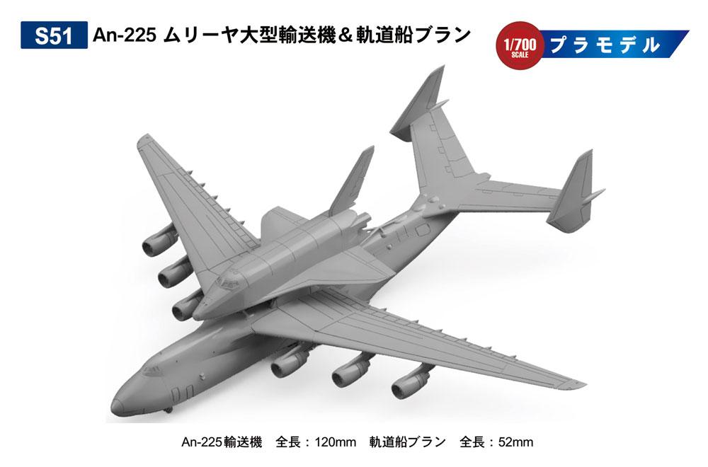 An-225 ムリーヤ 大型輸送機 & 軌道船 ブランプラモデル(ピットロードスカイウェーブ S シリーズNo.S051)商品画像_2