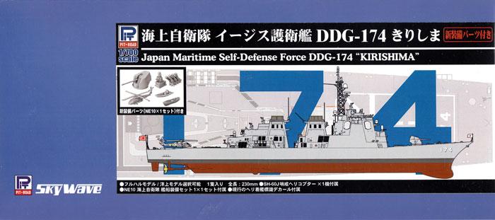 海上自衛隊 イージス護衛艦 DDG-174 きりしま 新装備パーツ付きプラモデル(ピットロード1/700 スカイウェーブ J シリーズNo.J063SP)商品画像