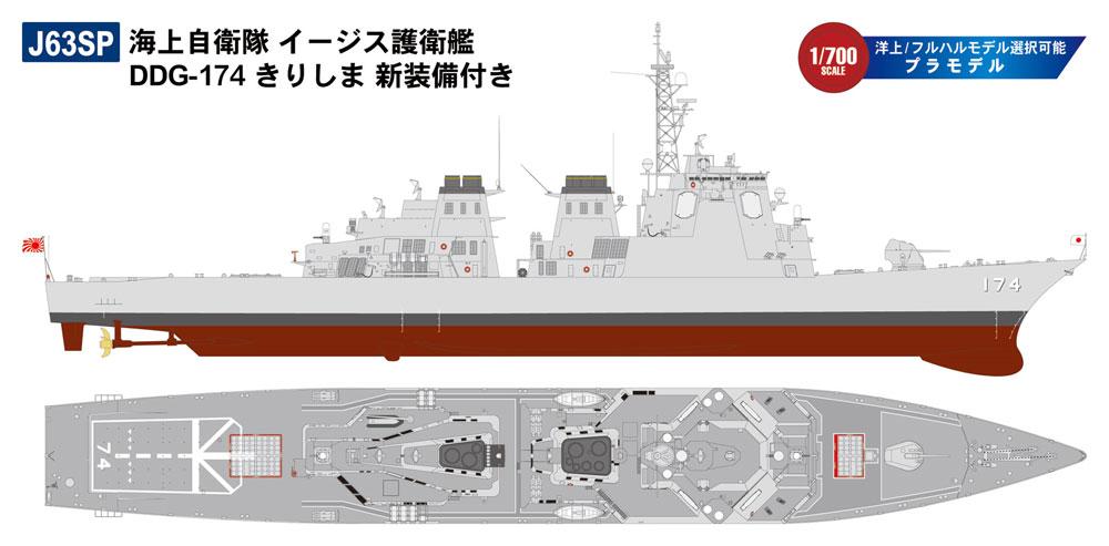 海上自衛隊 イージス護衛艦 DDG-174 きりしま 新装備パーツ付きプラモデル(ピットロード1/700 スカイウェーブ J シリーズNo.J063SP)商品画像_1