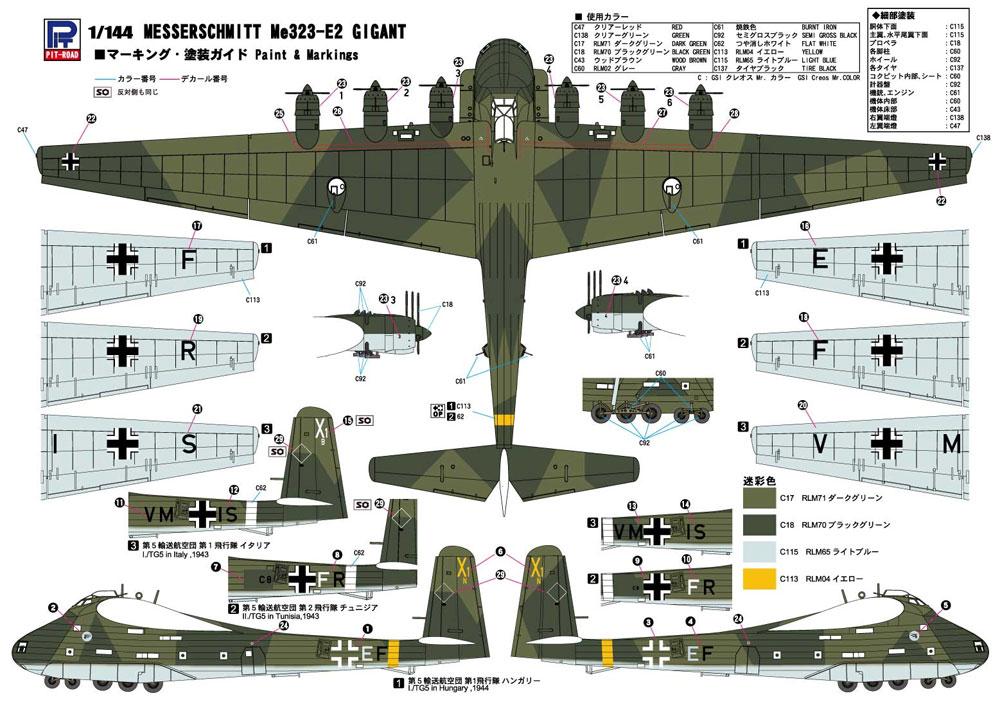 ドイツ空軍 輸送機 Me323E-2 ギガントプラモデル(ピットロードSN 航空機 プラモデルNo.SN023)商品画像_2