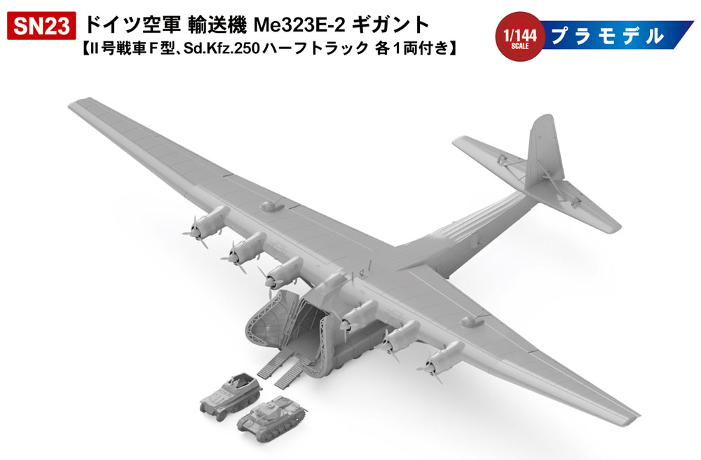 ドイツ空軍 輸送機 Me323E-2 ギガントプラモデル(ピットロードSN 航空機 プラモデルNo.SN023)商品画像_3