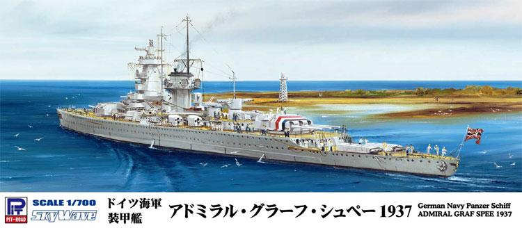 ドイツ海軍 装甲艦 アドミラル・グラーフ・シュペー 1937プラモデル(ピットロード1/700 スカイウェーブ W シリーズNo.W216)商品画像