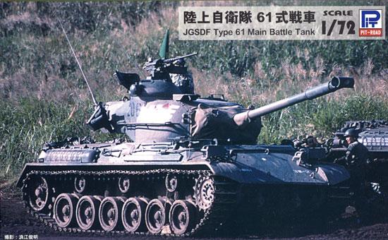 陸上自衛隊 61式戦車プラモデル(ピットロード1/72 スモールグランドアーマーシリーズNo.SG011)商品画像