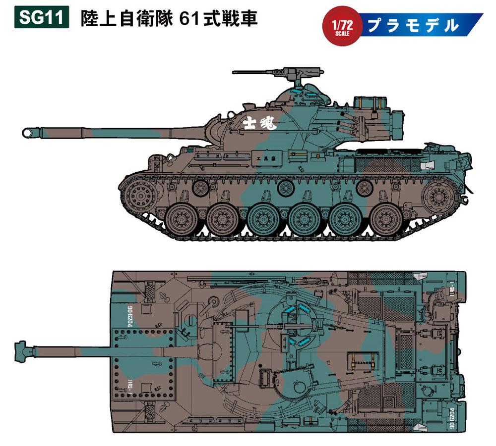 陸上自衛隊 61式戦車プラモデル(ピットロード1/72 スモールグランドアーマーシリーズNo.SG011)商品画像_1