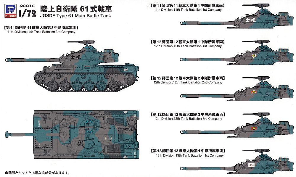 陸上自衛隊 61式戦車プラモデル(ピットロード1/72 スモールグランドアーマーシリーズNo.SG011)商品画像_2