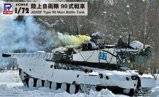 陸上自衛隊 90式戦車プラモデル(ピットロード1/72 スモールグランドアーマーシリーズNo.SG013)商品画像