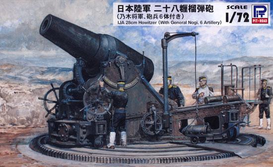 日本陸軍 28糎榴弾砲 乃木将軍、砲兵6体付きプラモデル(ピットロード1/72 スモールグランドアーマーシリーズNo.SG014)商品画像