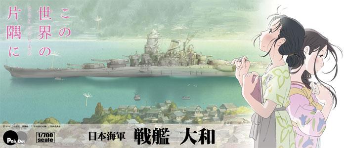 日本海軍 戦艦 大和 (この世界の さらにいくつもの 片隅に)プラモデル(ピットロード1/700 スカイウェーブ W シリーズNo.PD045)商品画像