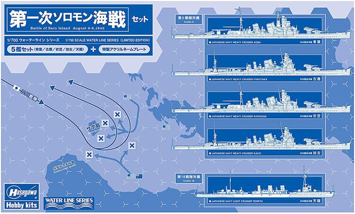第一次ソロモン海戦セットプラモデル(ハセガワ1/700 ウォーターラインシリーズNo.A066)商品画像