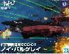 航宙戦闘母艦 CCC-01 ノイ・バルグレイ