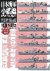 日本海軍小艦艇 ビジュアルガイド 駆逐艦編 増補改訂版 模型で再現 第二次大戦の日本艦艇
