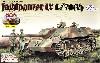 ドイツ 4号駆逐戦車 L/70 (V) ラング w/ツィメリット 2in1