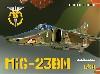 MiG-23BN リミテッドエディション